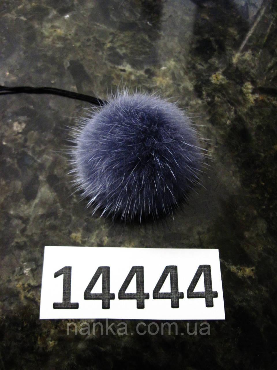 Меховой помпон Норка, Грифельный, 5 см, 14444