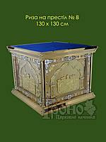Престол металлический с литыми элементами 130 х 130 см. для храма