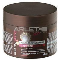 Маска-Восстановление для волос с кератином - Витэкс Keratin Active 300мл.