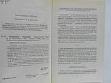 Психология лидерства (б/у)., фото 6