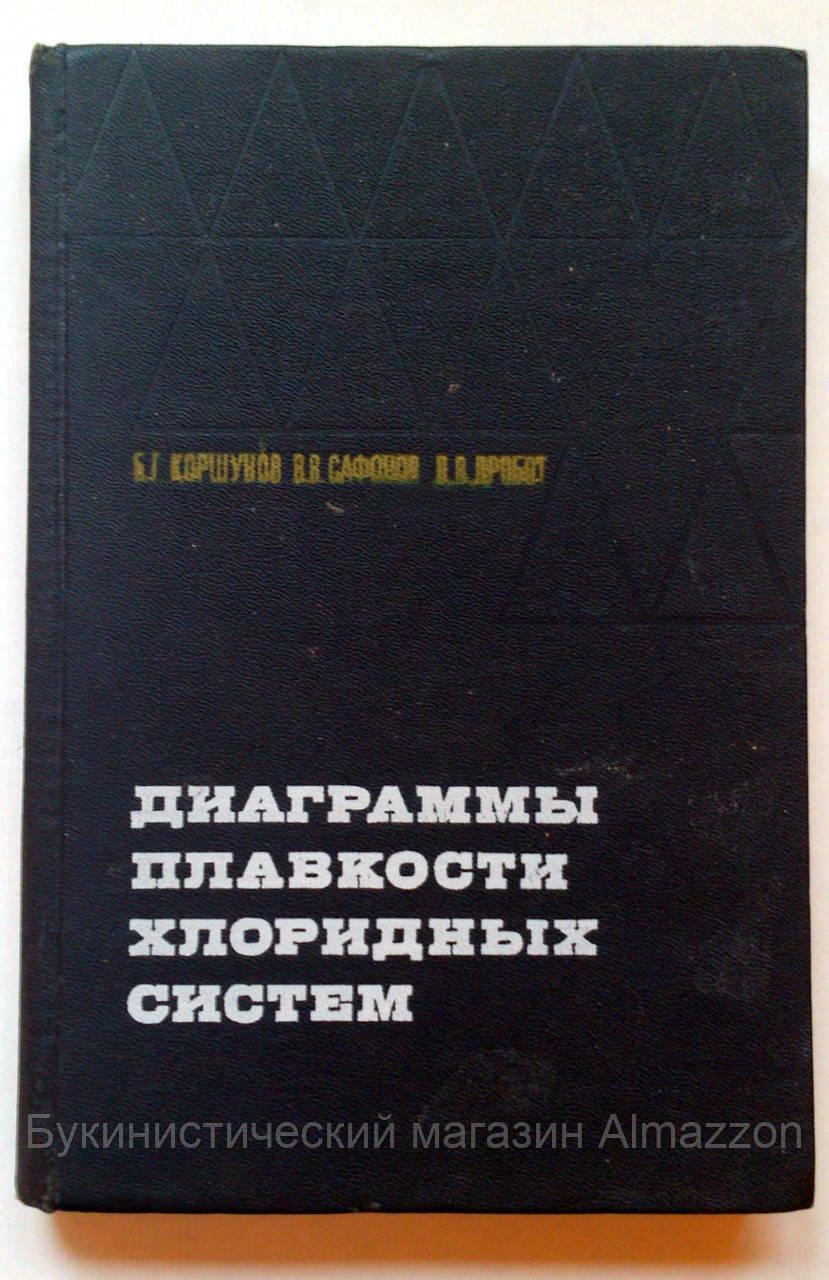 """Б.Коршунов """"Диаграммы плавкости хлоридных систем"""", фото 1"""
