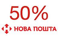 Бонусы на доставку Новой Почтой