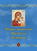 Полный акафистник Пресвятой Богородице в 2-х тт.