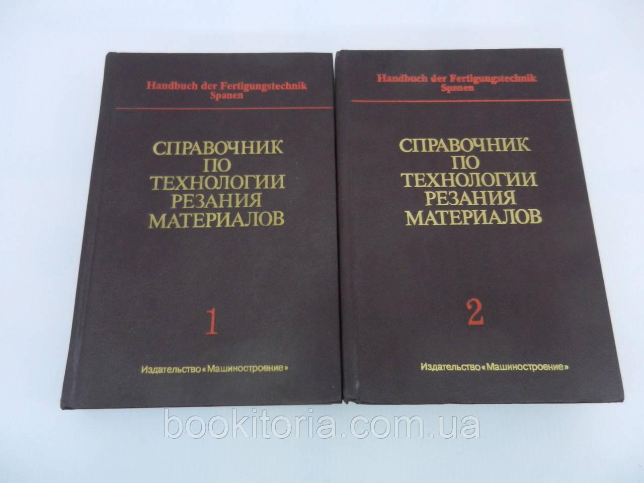 Справочник по технологии резания материалов. В 2-х кн. (б/у).