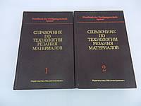 Справочник по технологии резания материалов. В 2-х кн. (б/у)., фото 1