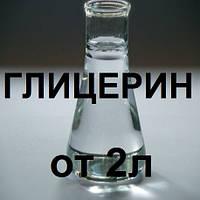 Глицерин пищевой и технический от 2л