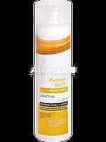 Шампунь для волос (Длина и Блеск) - Dr.Sante Silk Care Shampoo 250мл.