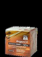 Нічний відновлюючий крем проти зморшок - Dr.Sante Argan Oil 50+