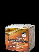 Дневной разглаживающий крем против морщин - Dr. Sante Argan Oil 50+