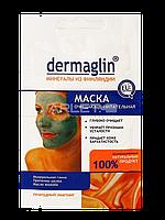Маска для лица (Очищающе-Питательная) - Dermaglin 20g (Оригинал)