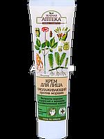 Крем для лица омолаживающий против морщин - Зеленая Аптека 100мл.