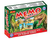 """Ранок Кр. 1983 Настільна гра """"Мемо""""(динозаври)"""