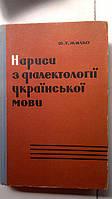 Нариси з діалектології української мови + карти
