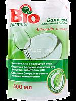 Бальзам для посуды (Авокадо и алоэ вера) - Bio Formula 500мл. (дой-пак)