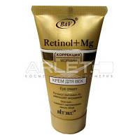 Крем для век - Витэкс Retinol+Mg