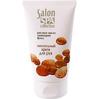 Крем питательный для рук - Salon SPA collection 150ml