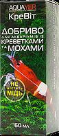 Добриво AQUAYER КреВит для акваріумів із креветками і мохами, 100 мл