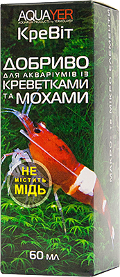 Удобрение AQUAYER КреВит для аквариумов с креветками и мхами, 100 мл