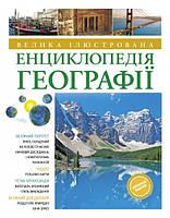 Велика ілюстрована енциклопедія географії