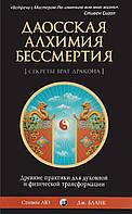 Даосская алхимия бессмертия. Древние практики для духовной и физической трансформации (978-5-906791-03-0)