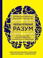 Сверхъестественный разум. Как обычные люди делают невозможное с помощью силы подсознания (978-5-04-090011-4)