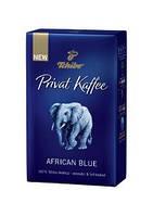 Кофе молотый Tchibo Privat Kaffee African Blue, 250 г