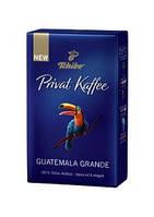 Кофе молотый Tchibo Privat Kaffee Guatemala Grande, 250 г