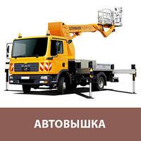 Аренда автовышки Бердянск