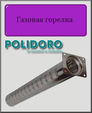 Газовий пальник Polidoro 8 кВт (L 250 мм)