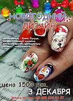 """Курсы Nail Art """"Новогодний дизайн"""" 03.12.2018"""