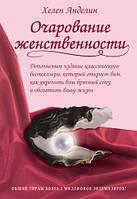 """""""Очарование женственности"""" - Хелен Анделин"""