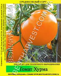 Семена томата «Хурма» 50 г