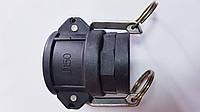 Соединение Camlokc (Камлок) тип D с фиксатором и внутр. резьбой