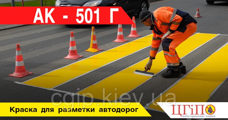 Краска для разметки автодорог - АК - 501 Г