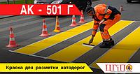 Краска для разметки автодорог - АК - 501 Г, фото 1