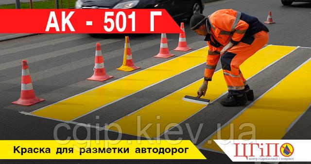 Краска для разметки автомобильных дорог