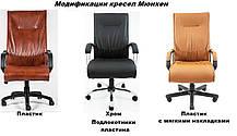 Кресло Мюнхен Пластик механизм Tilt кожзаменитель Титан Бордо (Richman ТМ), фото 3