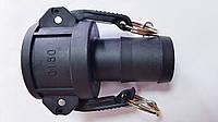Соединение Camlokc (Камлок) тип C-150 с кулачкообразными фиксаторами