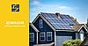 Какая выгода у домашней гелиоэлектростанции?