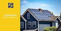 Яка вигода у домашньої геліоелектростанції?