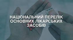 Постачання ліків, які увійшли до Нацпереліку основних лікарських засобів.