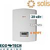 Solis-20K солнечный сетевой инвертор (20 кВт, 3 фазы, 4 MPPT)