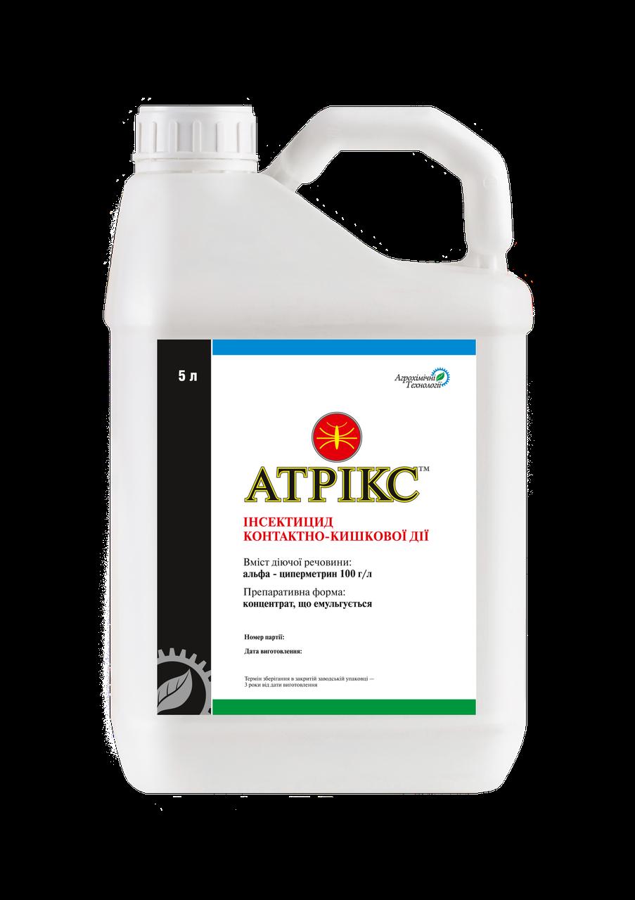 Инсектицид Атрикс КЕ зерновые овощные  аналог Фастак Альфа-циперметрин, 100 г/л 5 л