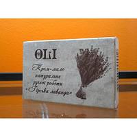 Натуральное крем-мыло ручной работы «Горная лаванда», 90 г