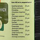 Гандхарвахастади кватха (отвар, Nupal Remedies), 450 мл - мягкое слабительное, фото 3