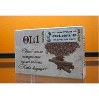 Натуральное крем-мыло ручной работы «Кофе-корица», 90 г