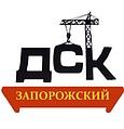ООО «ЗАПОРОЖСКИЙ ДСК»