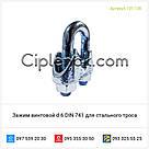 Зажим винтовой d.6 DIN 741 для стального троса, фото 2