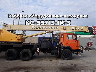 Рабочее оборудование автокрана КС-55713-1К-3
