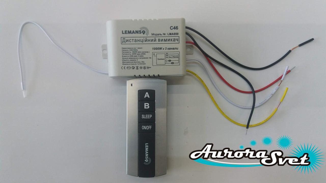 Пульт дистанционного управления освещением на 2 канала.